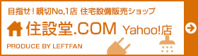 住設堂.com Yahoo!店